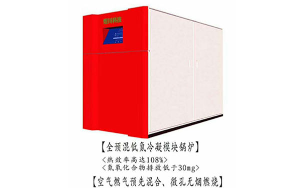 低氮冷凝模塊(kuai)鍋爐